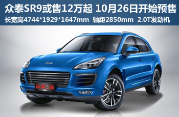 众泰SR9或售12万元起 10月26日开始预售
