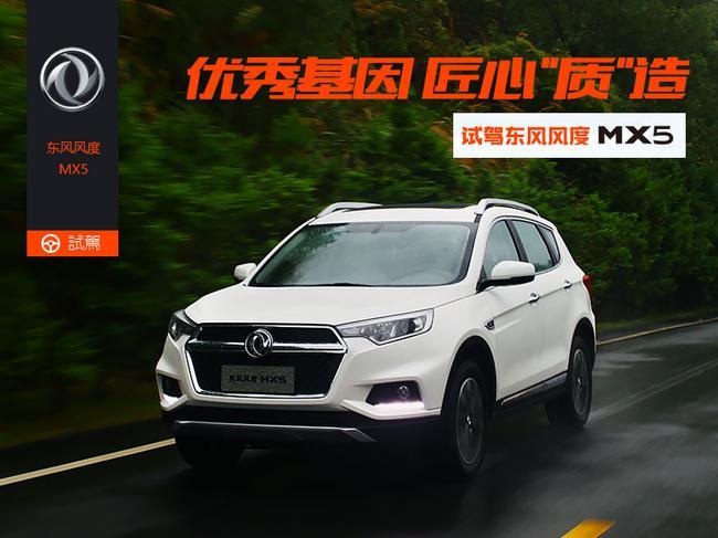 东风风度MX5