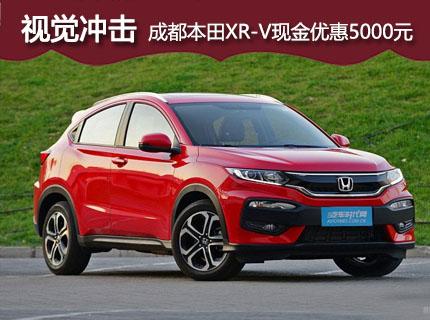 成都本田XR-V现金优惠5000元 颜色可选