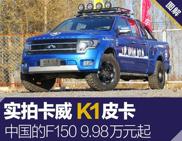 实拍卡威 K1皮卡 中国的F150 9.98万元起
