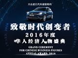 """途锐特约""""2016年度华人经济人物盛典""""盛大启幕"""