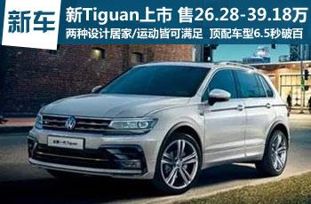 进口大众新Tiguan上市 售26.28-39.18万