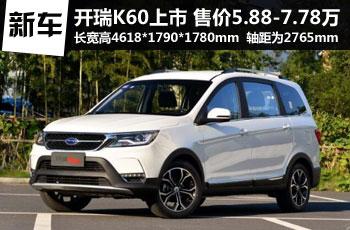 开瑞K60正式上市 售价5.88-7.78万元