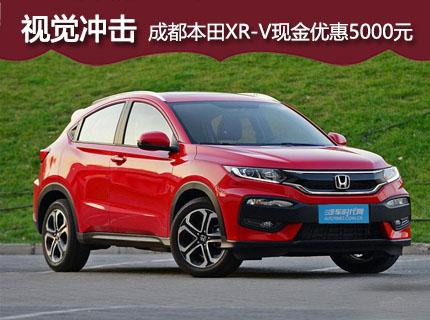 成都本田XR-V可优惠5000元 可试乘试驾