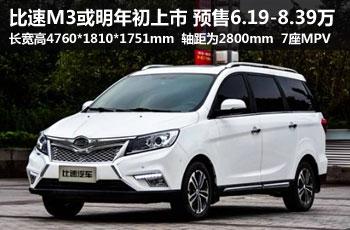 比速M3或明年初上市 预售6.19-8.39万元