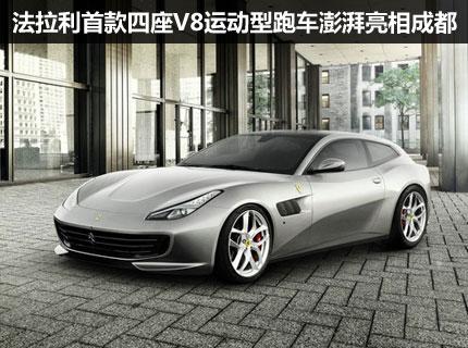 法拉利首款四座V8运动型跑车澎湃亮相成都