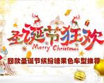 圣诞节狂欢 四款圣诞节缤纷糖果色车型推荐