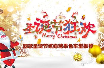 圣诞节缤纷糖果色车型