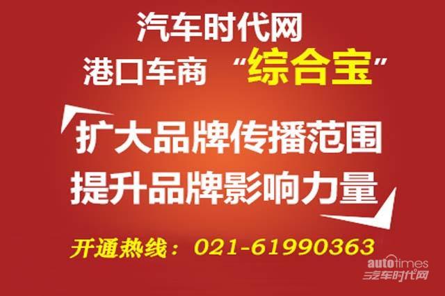 汽车时代网-上海站综合宝全面招商