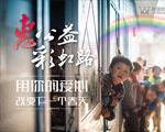 """成都惠通陆华携手青基会铺出最美""""彩虹路"""""""