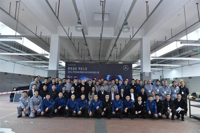 2016华星锦业奔驰首届售后服务技能大赛完美收官