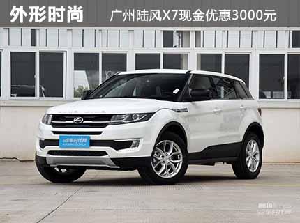 外形时尚 广州陆风X7现金优惠3000元