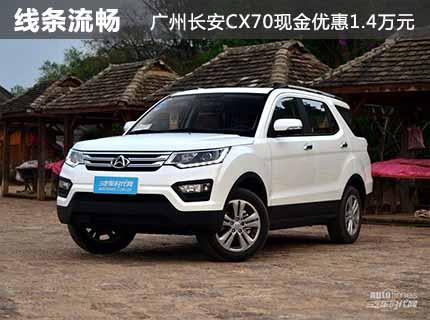 线条流畅 广州长安CX70现金优惠1.4万元