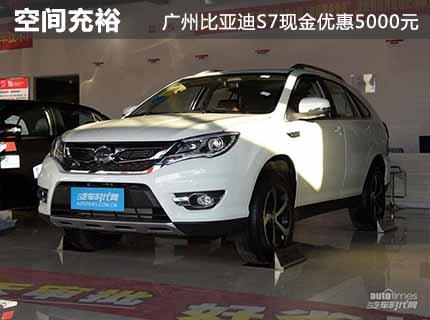 空间充裕 广州比亚迪S7现金优惠5000元