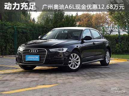动力充足 广州奥迪A6L现金优惠12.68万元