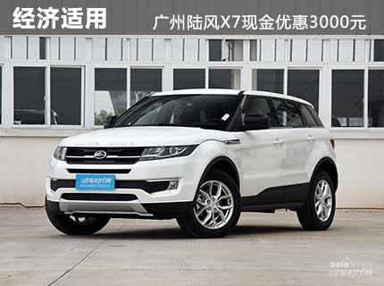 经济适用 广州陆风X7现金优惠3000元