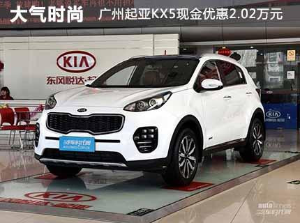 大气时尚 广州起亚KX5现金优惠2.02万元