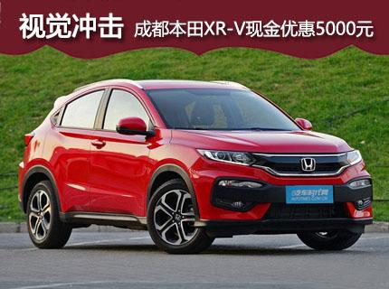 成都本田XR-V现金优惠5000元  欢迎品鉴