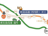 成安渝高速30日凌晨通车 成都二绕至川渝省界段免费