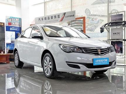 南昌荣威350购车优惠1.5万 现车销售