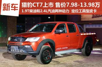 猎豹CT7正式上市 售价7.98-13.98万元