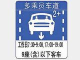 成都首推多乘员专用车道 23日起单人车禁入