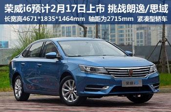 荣威i6预计2月17日上市 挑战朗逸/思域
