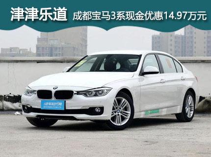 成都宝马3系优惠14.97万元 欢迎到店品鉴
