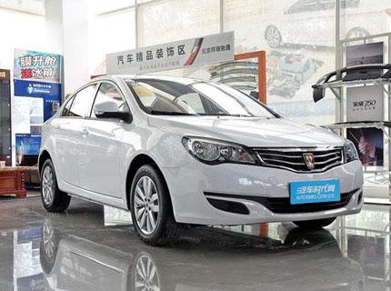 重庆荣威350最高优惠1.7万元 现车销售