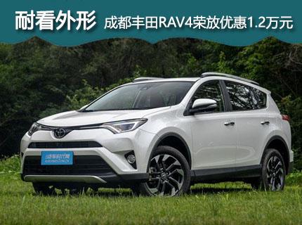 成都丰田RAV4荣放优惠1.2万 有现车销售