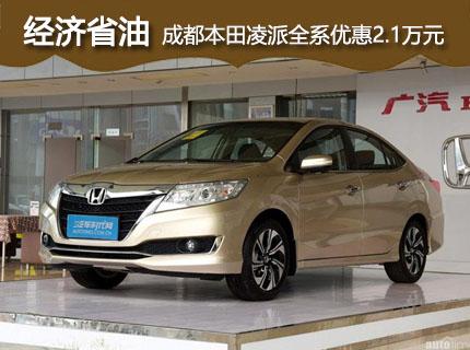 成都本田凌派全系优惠2.1万元 现车销售