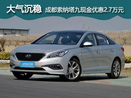 成都索纳塔九现金优惠2.7万元 现车销售