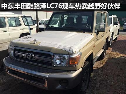 中东版丰田酷路泽LC76现车热卖越野好伙伴