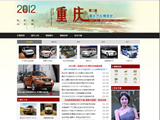 2012重庆车展