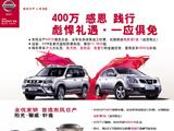 东风日产购车