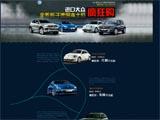 """2013年大众进口汽车""""用心﹒感恩""""暖冬行动"""